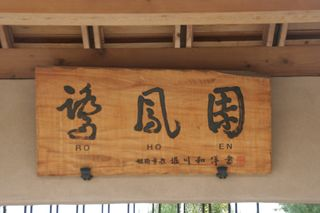 Japanese Friendship Garden 12-12-09 001